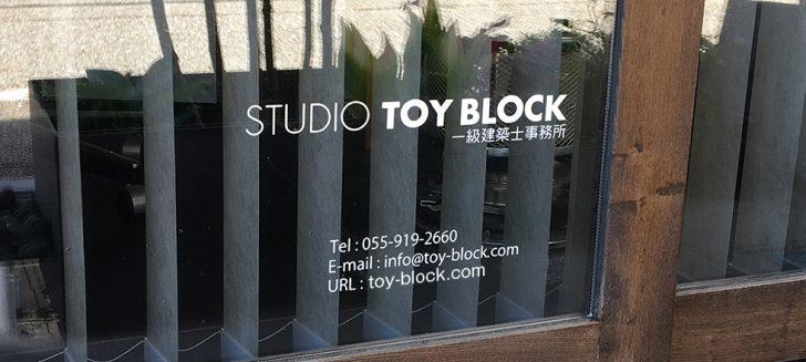 三島のトイブロック建築士事務所の入口ガラス